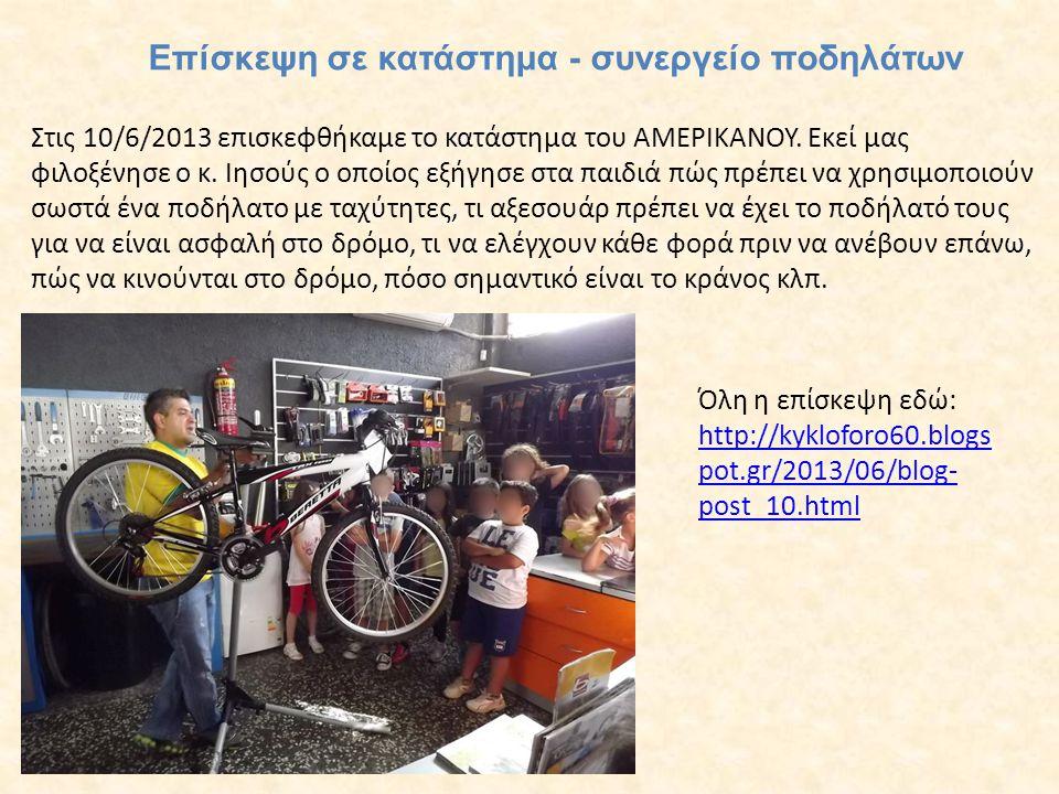 Στις 10/6/2013 επισκεφθήκαμε το κατάστημα του ΑΜΕΡΙΚΑΝΟΥ. Εκεί μας φιλοξένησε ο κ. Ιησούς ο οποίος εξήγησε στα παιδιά πώς πρέπει να χρησιμοποιούν σωστ
