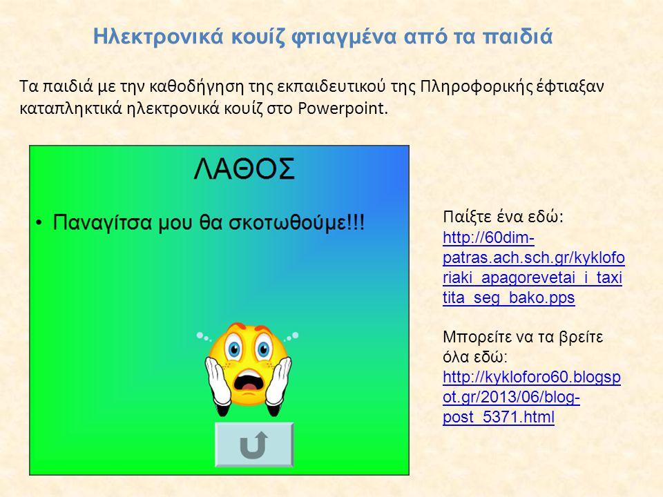 Τα παιδιά με την καθοδήγηση της εκπαιδευτικού της Πληροφορικής έφτιαξαν καταπληκτικά ηλεκτρονικά κουίζ στο Powerpoint.