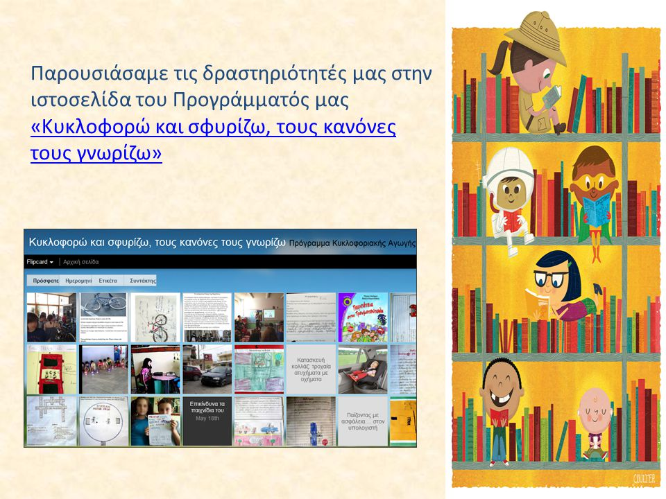 Παρουσιάσαμε τις δραστηριότητές μας στην ιστοσελίδα του Προγράμματός μας «Κυκλοφορώ και σφυρίζω, τους κανόνες τους γνωρίζω» «Κυκλοφορώ και σφυρίζω, το