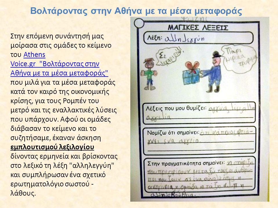 Στην επόμενη συνάντησή μας μοίρασα στις ομάδες το κείμενο του Athens Voice.gr Βολτάροντας στην Αθήνα με τα μέσα μεταφοράς που μιλά για τα μέσα μεταφοράς κατά τον καιρό της οικονομικής κρίσης, για τους Ρομπέν του μετρό και τις εναλλακτικές λύσεις που υπάρχουν.
