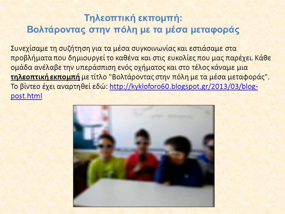 Οι ομάδες έδωσαν τον ορισμό των διαβάσεων.
