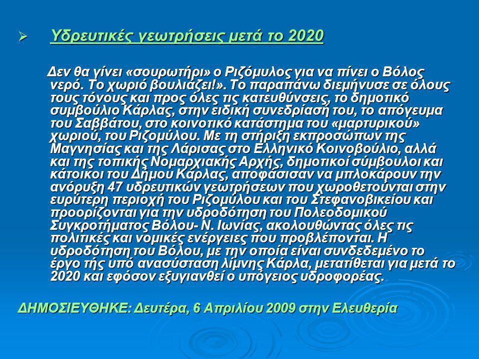  Υδρευτικές γεωτρήσεις μετά το 2020 Δεν θα γίνει «σουρωτήρι» ο Ριζόμυλος για να πίνει ο Βόλος νερό. Το χωριό βουλιάζει!». Το παραπάνω διεμήνυσε σε όλ