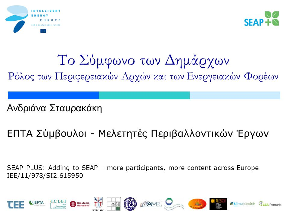 SEAP-PLUS: Adding to SEAP – more participants, more content across Europe IEE/11/978/SI2.615950 JOKKMOKK Το Σύμφωνο των Δημάρχων Ρόλος των Περιφερειακ