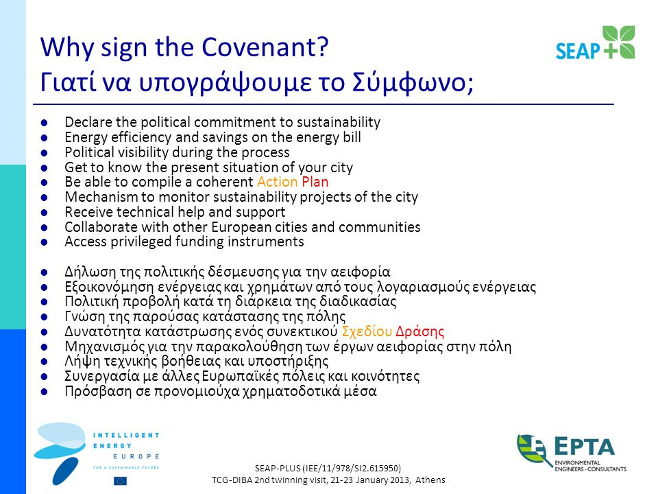 SEAP-PLUS (IEE/11/978/SI2.615950) TCG-DIBA 2nd twinning visit, 21-23 January 2013, Athens Why sign the Covenant.