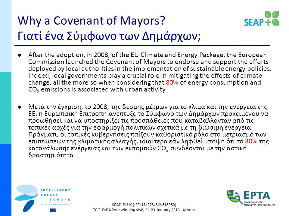 SEAP-PLUS (IEE/11/978/SI ) TCG-DIBA 2nd twinning visit, January 2013, Athens Why a Covenant of Mayors.