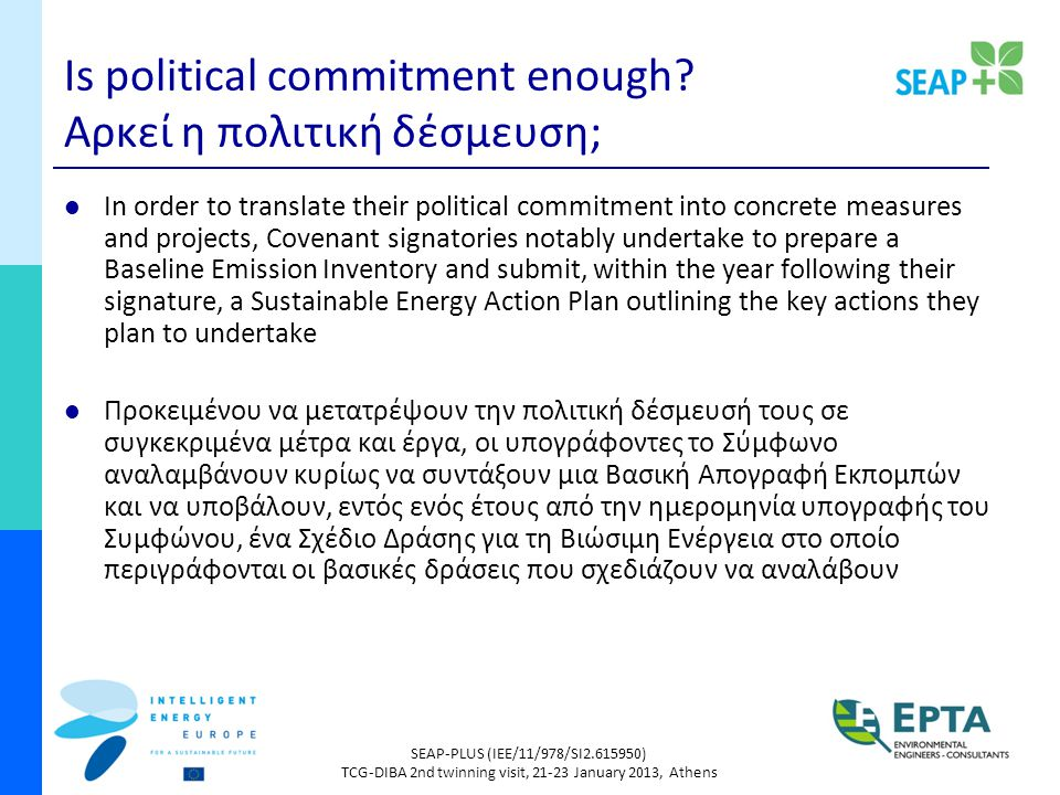 SEAP-PLUS (IEE/11/978/SI ) TCG-DIBA 2nd twinning visit, January 2013, Athens Is political commitment enough.