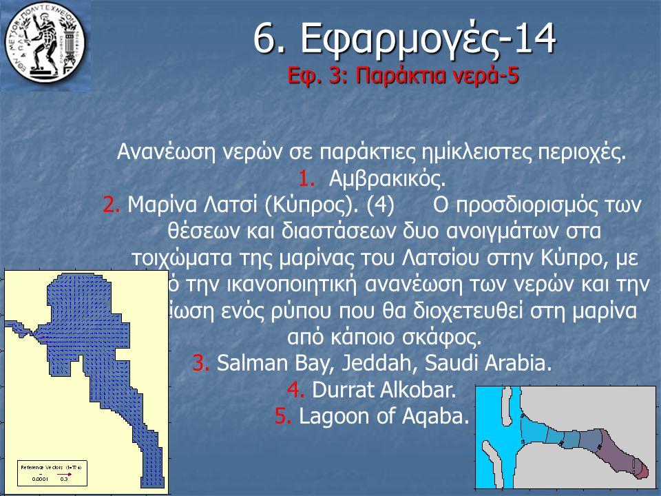 23 6. Εφαρμογές-14 Εφ. 3: Παράκτια νερά-5 6. Εφαρμογές-14 Εφ. 3: Παράκτια νερά-5 Ανανέωση νερών σε παράκτιες ημίκλειστες περιοχές. 1. Αμβρακικός. 2.Μα