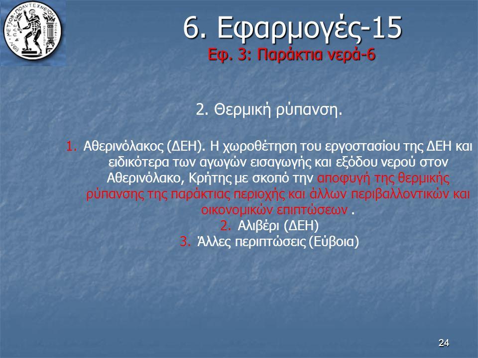 24 6. Εφαρμογές-15 Εφ. 3: Παράκτια νερά-6 6. Εφαρμογές-15 Εφ. 3: Παράκτια νερά-6 2. Θερμική ρύπανση. 1.Αθερινόλακος (ΔΕΗ). Η χωροθέτηση του εργοστασίο