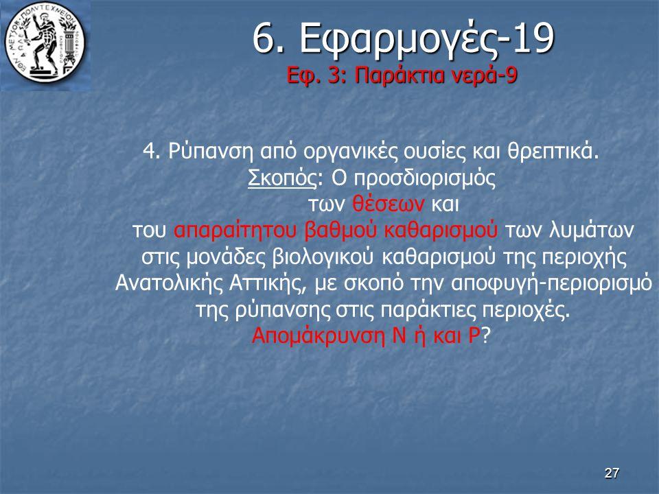27 6. Εφαρμογές-19 Εφ. 3: Παράκτια νερά-9 6. Εφαρμογές-19 Εφ. 3: Παράκτια νερά-9 4. Ρύπανση από οργανικές ουσίες και θρεπτικά. Σκοπός: Ο προσδιορισμός