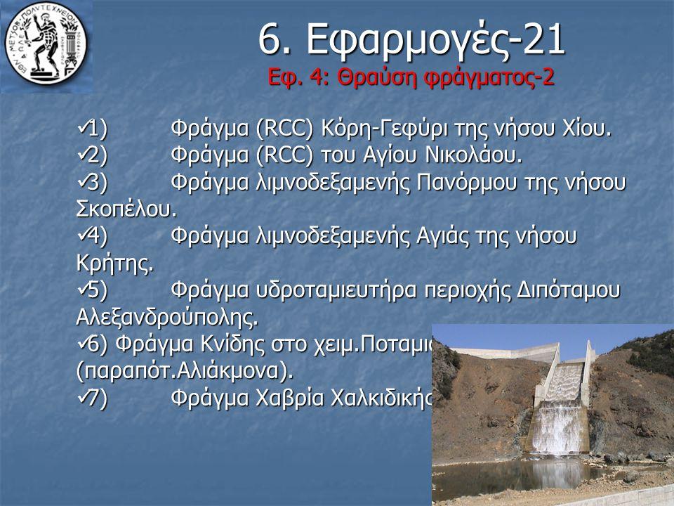 29 6. Εφαρμογές-21 Εφ. 4: Θραύση φράγματος-2 6. Εφαρμογές-21 Εφ. 4: Θραύση φράγματος-2 1)Φράγμα (RCC) Κόρη-Γεφύρι της νήσου Χίου. 1)Φράγμα (RCC) Κόρη-