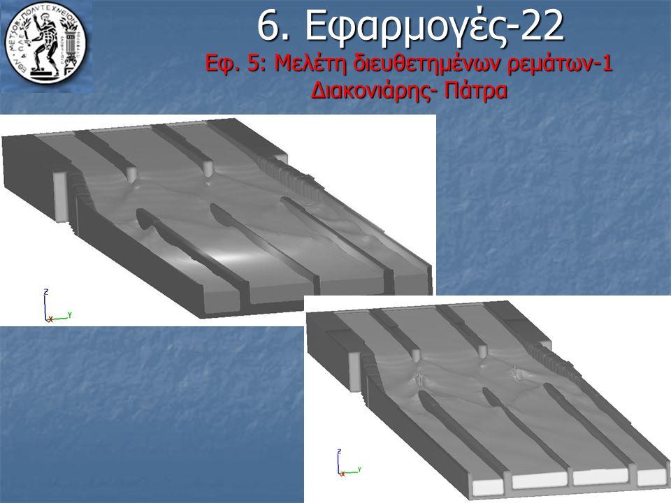 30 6. Εφαρμογές-22 Εφ. 5: Μελέτη διευθετημένων ρεμάτων-1 Διακονιάρης- Πάτρα 6. Εφαρμογές-22 Εφ. 5: Μελέτη διευθετημένων ρεμάτων-1 Διακονιάρης- Πάτρα