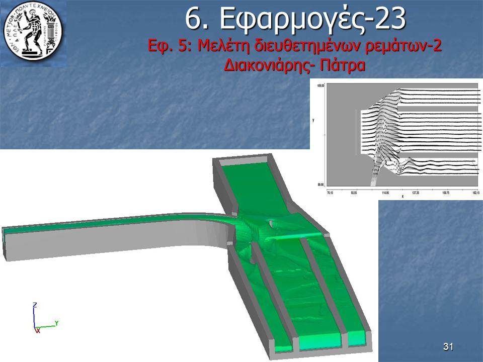31 6. Εφαρμογές-23 Εφ. 5: Μελέτη διευθετημένων ρεμάτων-2 Διακονιάρης- Πάτρα 6. Εφαρμογές-23 Εφ. 5: Μελέτη διευθετημένων ρεμάτων-2 Διακονιάρης- Πάτρα
