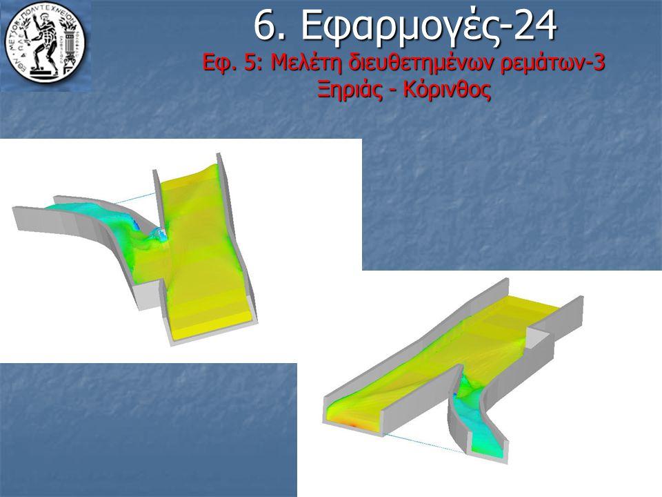 32 6. Εφαρμογές-24 Εφ. 5: Μελέτη διευθετημένων ρεμάτων-3 Ξηριάς - Κόρινθος 6. Εφαρμογές-24 Εφ. 5: Μελέτη διευθετημένων ρεμάτων-3 Ξηριάς - Κόρινθος