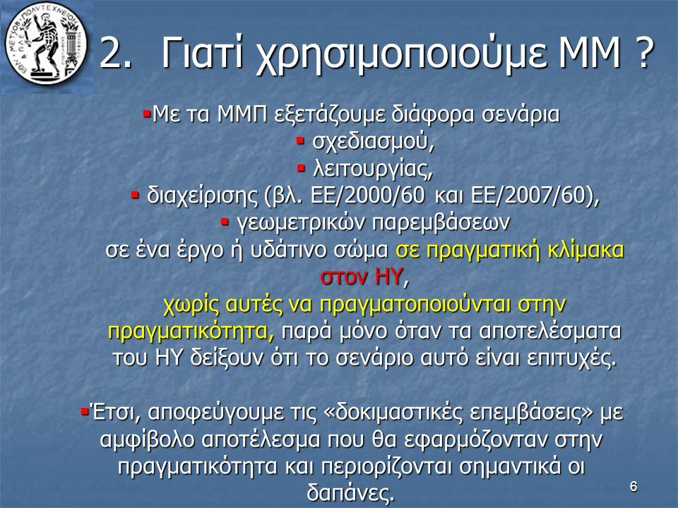 6 2.Γιατί χρησιμοποιούμε ΜΜ ?  Με τα ΜΜΠ εξετάζουμε διάφορα σενάρια  σχεδιασμού,  λειτουργίας,  διαχείρισης (βλ. ΕΕ/2000/60 και ΕΕ/2007/60),  γεω