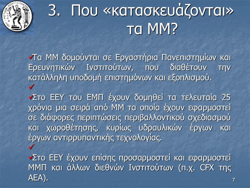 7 3.Που «κατασκευάζονται» τα ΜΜ? Τα ΜΜ δομούνται σε Εργαστήρια Πανεπιστημίων και Ερευνητικών Ινστιτούτων, που διαθέτουν την κατάλληλη υποδομή επιστημό