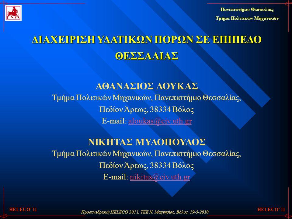 Προσυνεδριακή HELECO 2011, ΤΕΕ Ν. Μαγνησίας, Βόλος, 29-5-2010 Πανεπιστήμιο Θεσσαλίας Τμήμα Πολιτικών Μηχανικών HELECO' 11 ΔΙΑΧΕΙΡΙΣΗ ΥΔΑΤΙΚΩΝ ΠΟΡΩΝ ΣΕ
