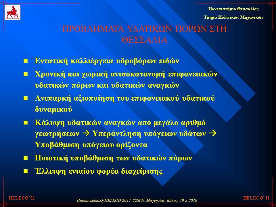Προσυνεδριακή HELECO 2011, ΤΕΕ Ν. Μαγνησίας, Βόλος, 29-5-2010 Πανεπιστήμιο Θεσσαλίας Τμήμα Πολιτικών Μηχανικών HELECO' 11 Εντατική καλλιέργεια υδροβόρ
