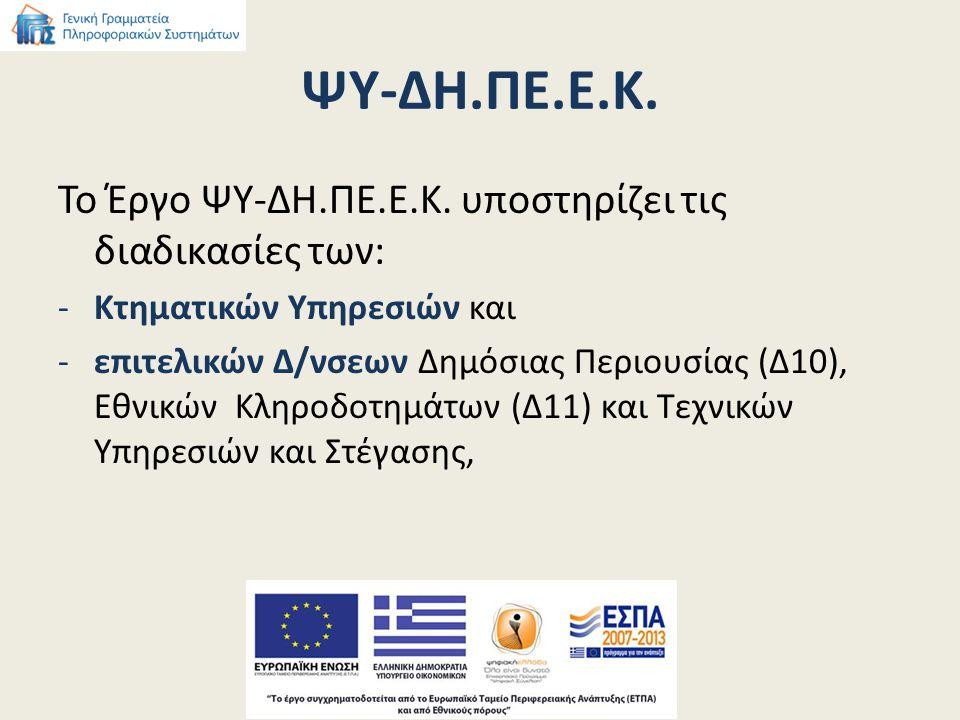 ΨΥ-ΔΗ.ΠΕ.Ε.Κ. Το Έργο ΨΥ-ΔΗ.ΠΕ.E.K. υποστηρίζει τις διαδικασίες των: -Κτηματικών Υπηρεσιών και -επιτελικών Δ/νσεων Δημόσιας Περιουσίας (Δ10), Εθνικών