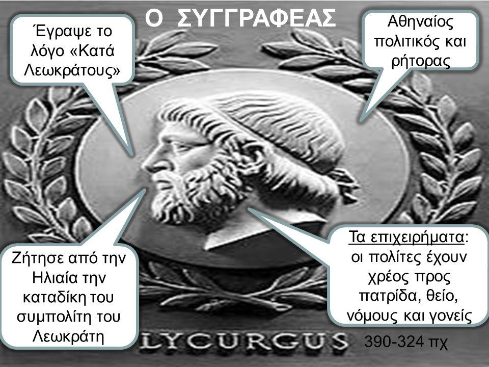 ΕΝΟΤΗΤΑ 8 Ένα παράδειγμα σεβασμού προς τους γονείς Αρχαία Ελληνική Γλώσσα Γ' Γυμνασίου Λυκούργος, Κατά Λεωκράτους 95-96 Συκιώτη Φλωρέττα, 4 ο Γυμνάσιο