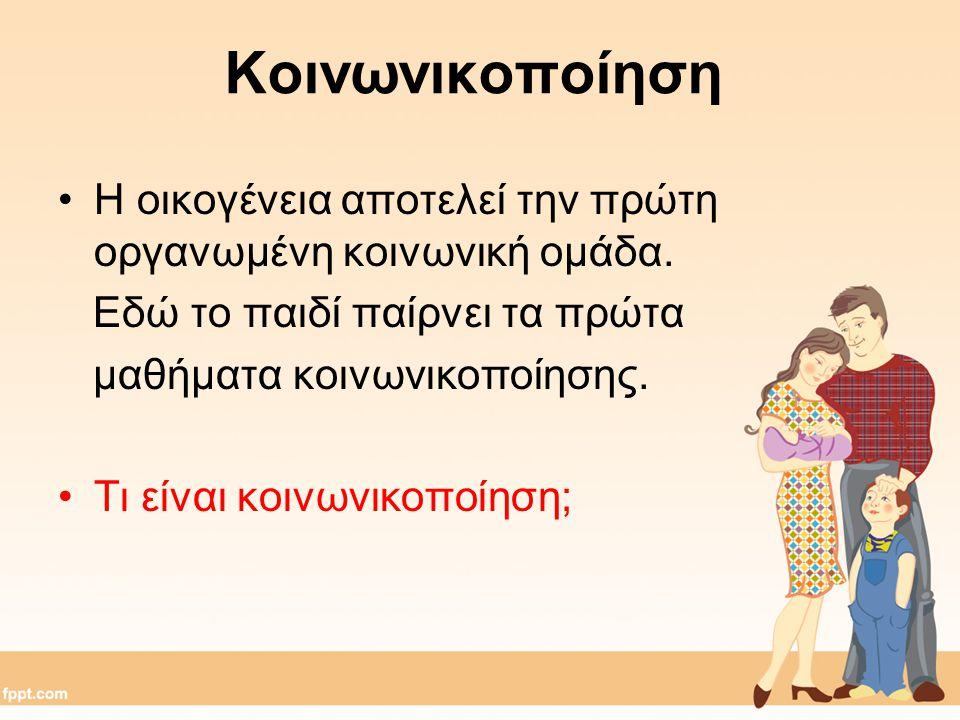Κοινωνικοποίηση Η οικογένεια αποτελεί την πρώτη οργανωμένη κοινωνική ομάδα. Εδώ το παιδί παίρνει τα πρώτα μαθήματα κοινωνικοποίησης. Τι είναι κοινωνικ