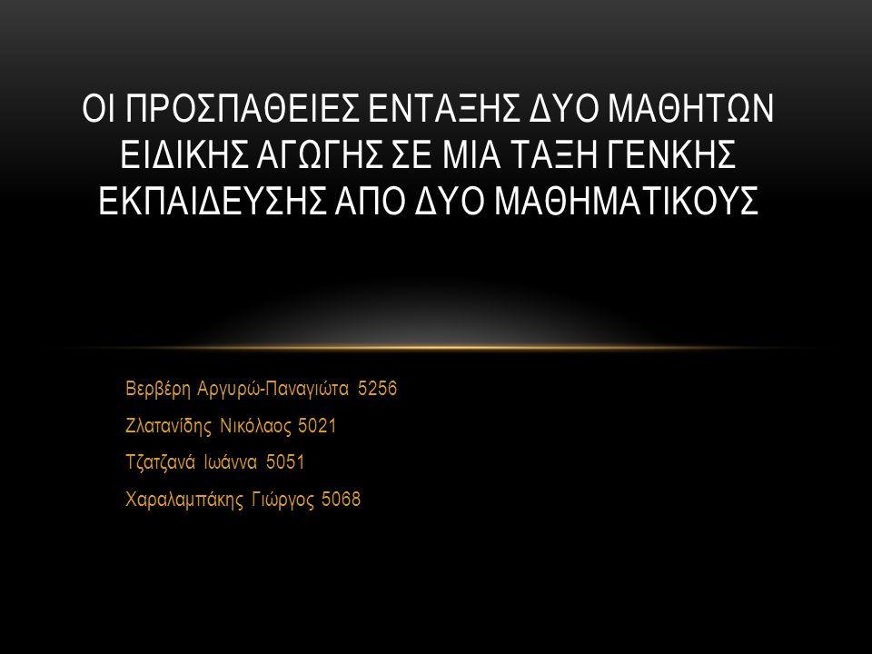 ΤΙ ΕΙΝΑΙ ΕΝΑ ΕΞΑΤΟΜΙΚΕΥΜΕΝΟ ΕΚΠΑΙΔΕΥΤΙΚΟ ΠΡΟΓΡΑΜΜΑ (ΕΕΠ); «το ΕΕΠ παρέχει πρόσθετη ατομική υποστήριξη και είναι προσαρμοσμένο στο πρόγραμμα σπουδών»( Watkins 2003: 18-19) Περιγράφει τα προβλήματα του μαθητή «Σκιαγραφεί μια ειδική πορεία ενεργειών για την αντιμετώπισή τους»(Slavin, 2007)