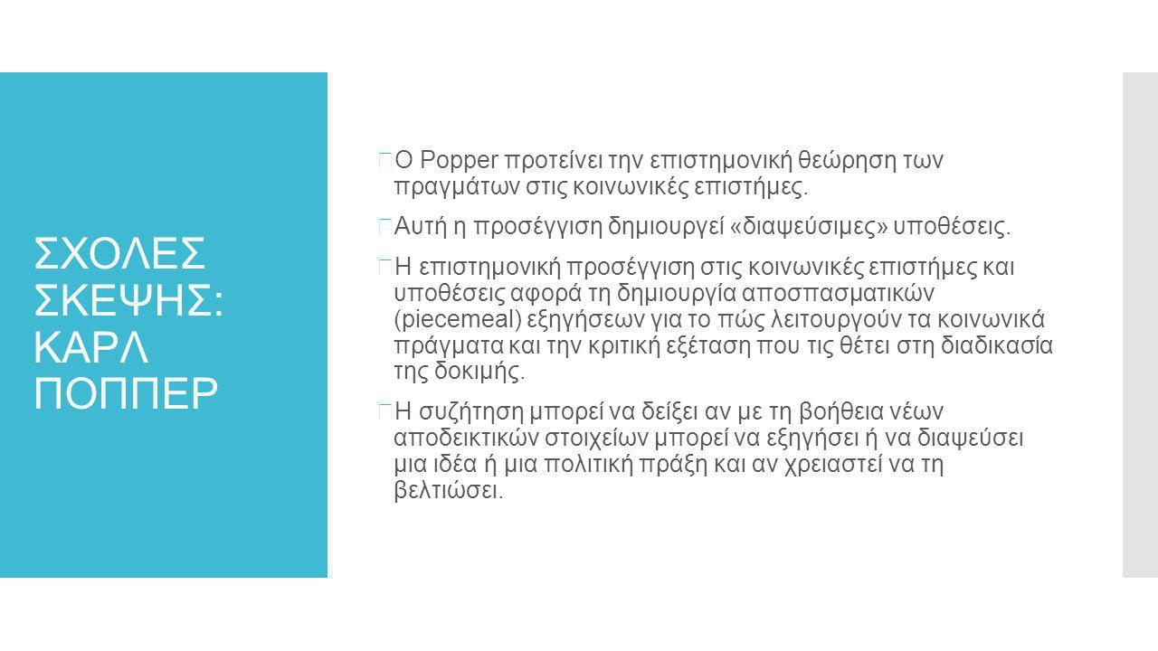 ΣΧΟΛΕΣ ΣΚΕΨΗΣ: ΚΑΡΛ ΠΟΠΠΕΡ  O Popper προτείνει την επιστημονική θεώρηση των πραγμάτων στις κοινωνικές επιστήμες.  Αυτή η προσέγγιση δημιουργεί «διαψ