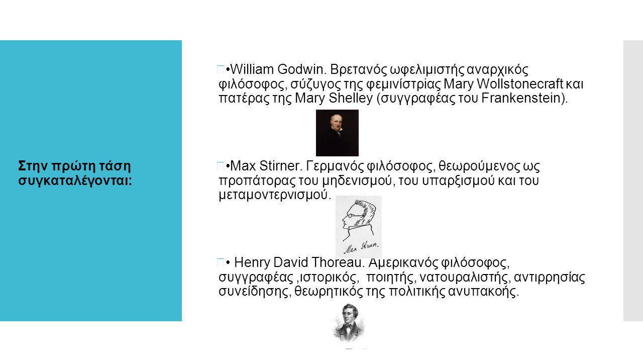 Στην πρώτη τάση συγκαταλέγονται:  William Godwin. Βρετανός ωφελιμιστής αναρχικός φιλόσοφος, σύζυγος της φεμινίστρiας Mary Wollstonecraft και πατέρας