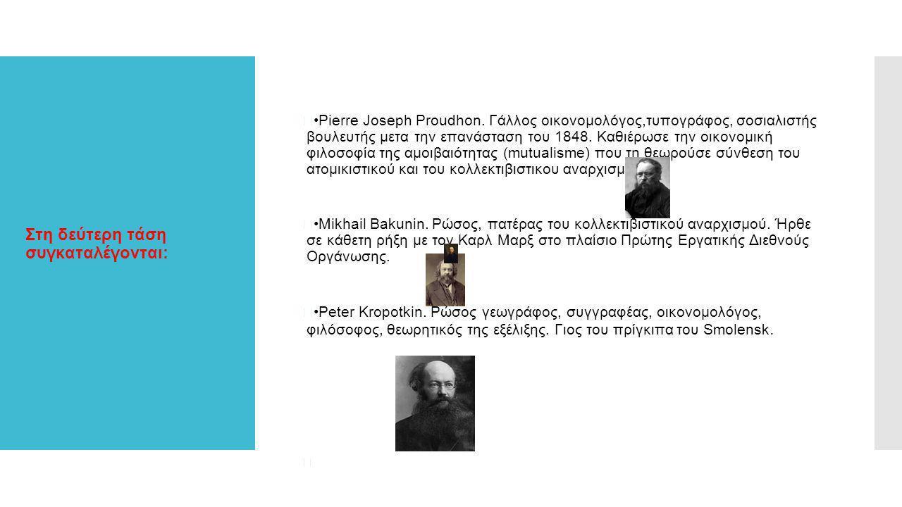 Στη δεύτερη τάση συγκαταλέγονται:  Pierre Joseph Proudhon. Γάλλος οικονομολόγος,τυπογράφος, σοσιαλιστής βουλευτής μετα την επανάσταση του 1848. Καθιέ