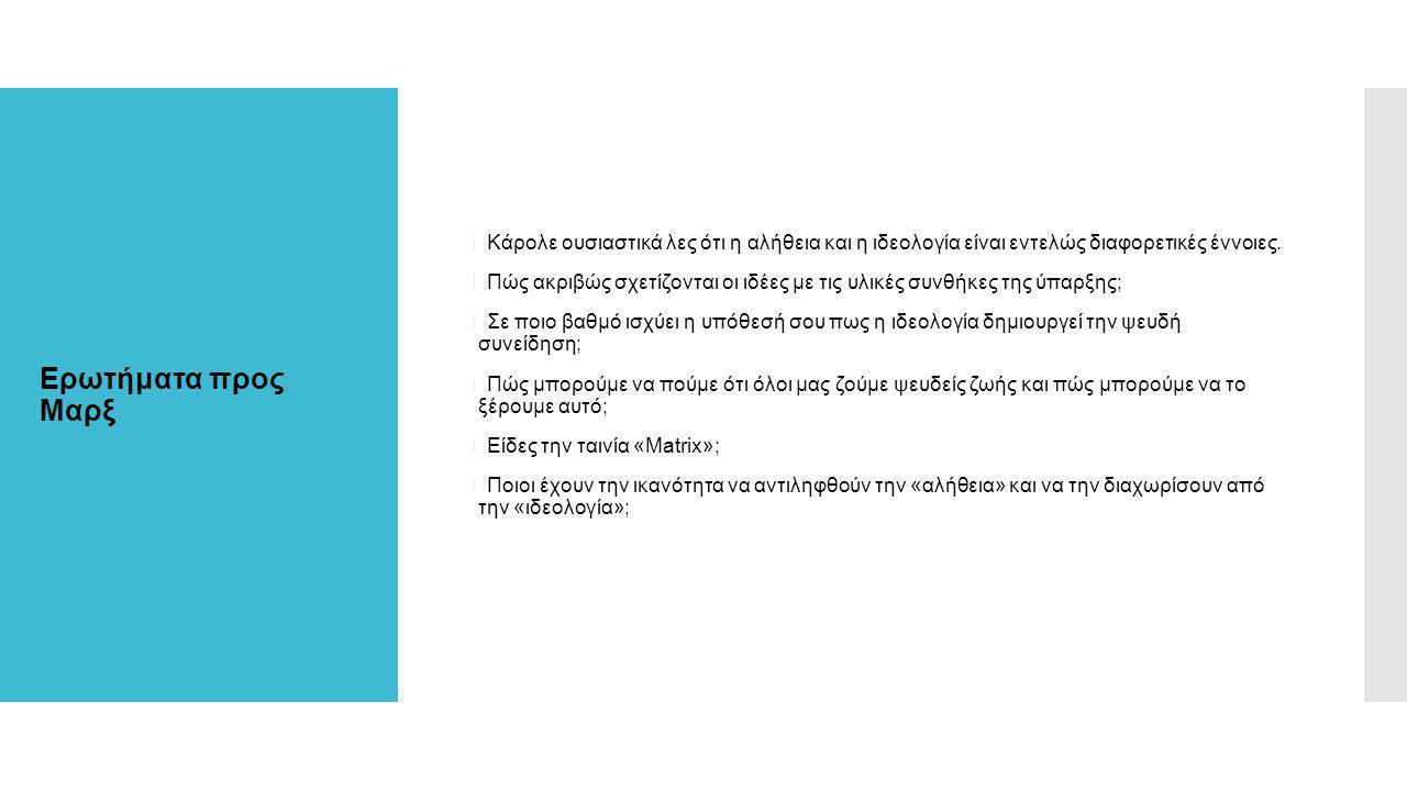 ΟΙ ΙΔΕΟΛΟΓΙΚΟΙ ΜΗΧΑΝΙΣΜΟΙ ΤΟΥ ΚΡΑΤΟΣ Louis Althusser.