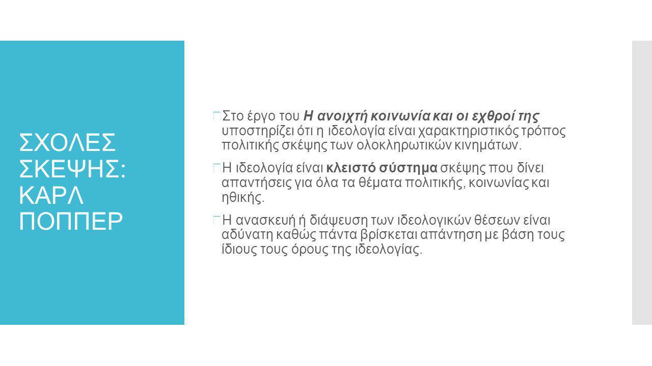 Στην Ελλάδα  … λόγω των μακρόχρονων πολεμικών συγκρούσεων μετά την ανεξαρτησία και της γενικότερης πολιτικής αστάθειας αλλά και λόγω της οικονομικής και κοινωνικής αδυναμίας και της έλλειψης ισχυρού εργατικού κινήματος δεν οικοδομήθηκε παρά ένα «υπολειμματικό» κράτος πρόνοιας με την οικογένεια να έχει επωμισθεί μέχρι σήμερα την φροντίδα και την πρόνοια που στη Δυτική Ευρώπη είναι υπόθεση του κράτους.