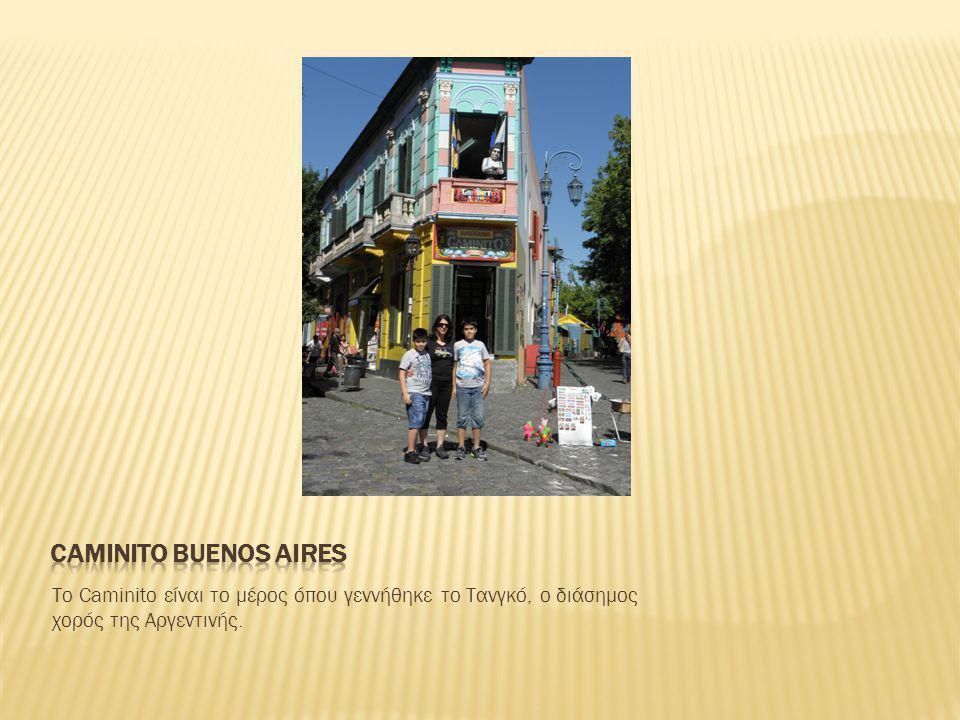 Το Caminito είναι το μέρος όπου γεννήθηκε το Τανγκό, ο διάσημος χορός της Αργεντινής.
