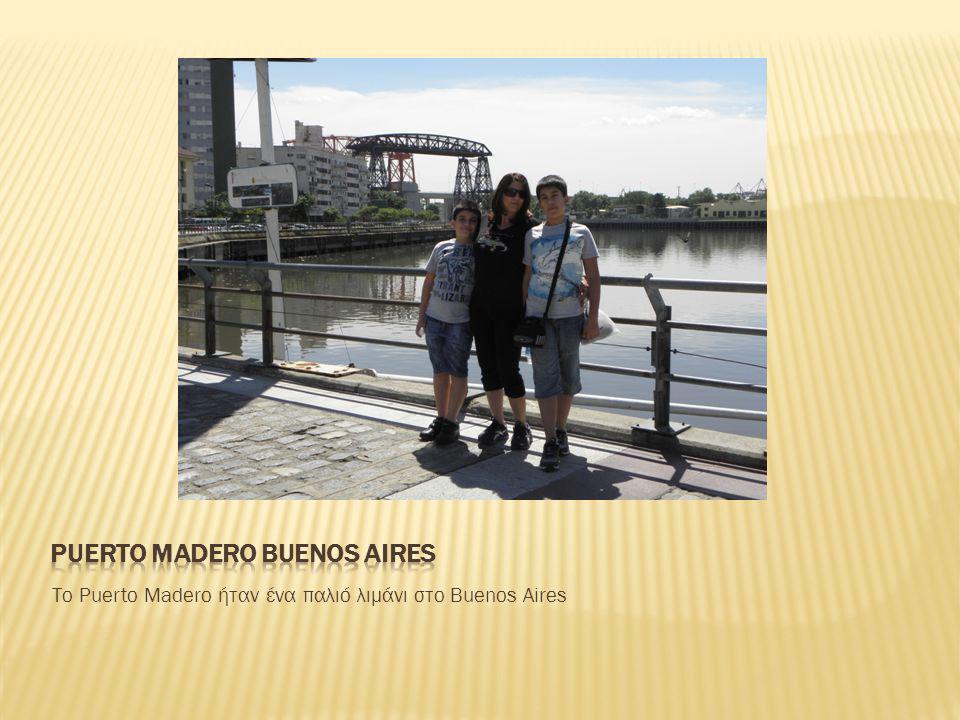 Το Puerto Madero ήταν ένα παλιό λιμάνι στο Buenos Aires
