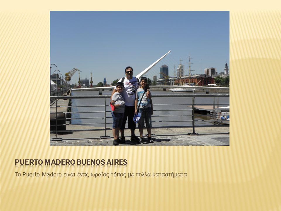 To Puerto Madero είναι ένας ωραίος τόπος με πολλά καταστήματα