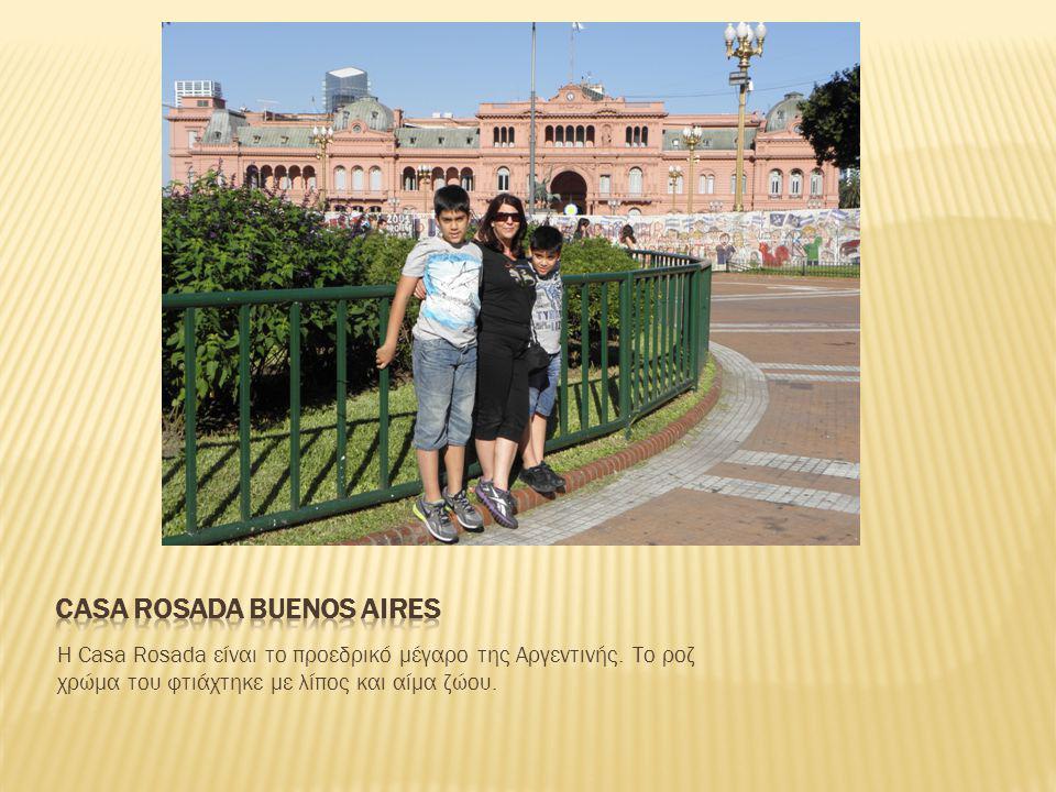 Η Casa Rosada είναι το προεδρικό μέγαρο της Αργεντινής.