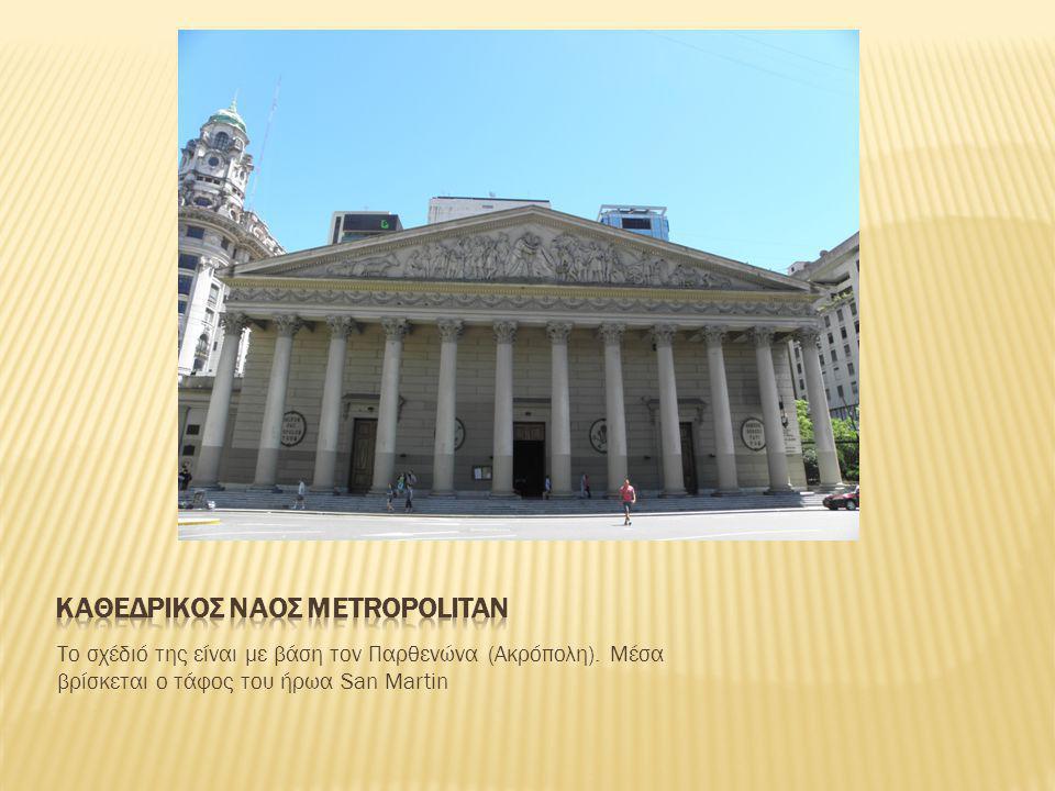 Το σχέδιό της είναι με βάση τον Παρθενώνα (Ακρόπολη). Μέσα βρίσκεται ο τάφος του ήρωα San Martin