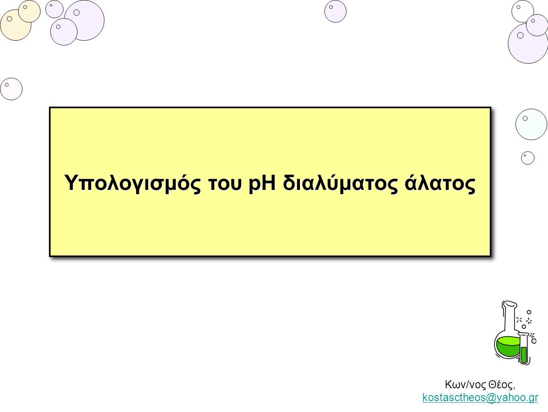 Κων/νος Θέος, kostasctheos@yahoo.gr kostasctheos@yahoo.gr Υπολογισμός του pH διαλύματος άλατος