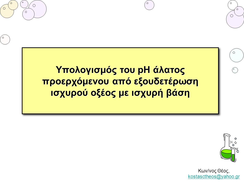 Κων/νος Θέος, kostasctheos@yahoo.gr kostasctheos@yahoo.gr Υπολογισμός του pH άλατος προερχόμενου από εξουδετέρωση ισχυρού οξέος με ισχυρή βάση Υπολογι