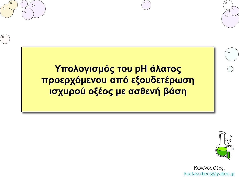 Κων/νος Θέος, kostasctheos@yahoo.gr kostasctheos@yahoo.gr Υπολογισμός του pH άλατος προερχόμενου από εξουδετέρωση ισχυρού οξέος με ασθενή βάση Υπολογι