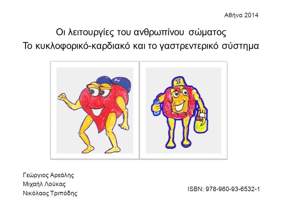 Αθήνα 2014 Γεώργιος Αρεάλης Μιχαήλ Λούκας Νικόλαος Τριπόδης Οι λειτουργίες του ανθρωπίνου σώματος To κυκλοφορικό-καρδιακό και το γαστρεντερικό σύστημα
