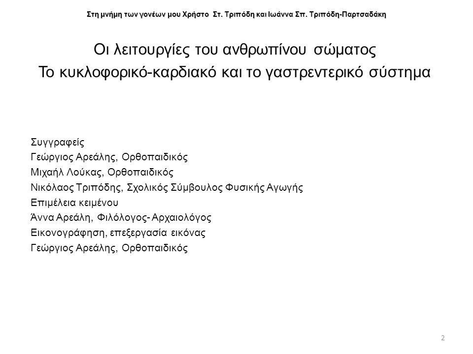  Kang J: Balance of Omega-6/Omega-3 essential fatty acids is important for health , In: Simopoulos AD, ed.