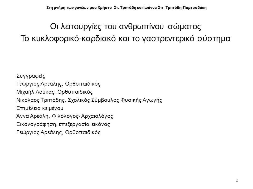 Συγγραφείς Γεώργιος Αρεάλης, Ορθοπαιδικός Μιχαήλ Λούκας, Ορθοπαιδικός Νικόλαος Τριπόδης, Σχολικός Σύμβουλος Φυσικής Αγωγής Επιμέλεια κειμένου Άννα Αρε