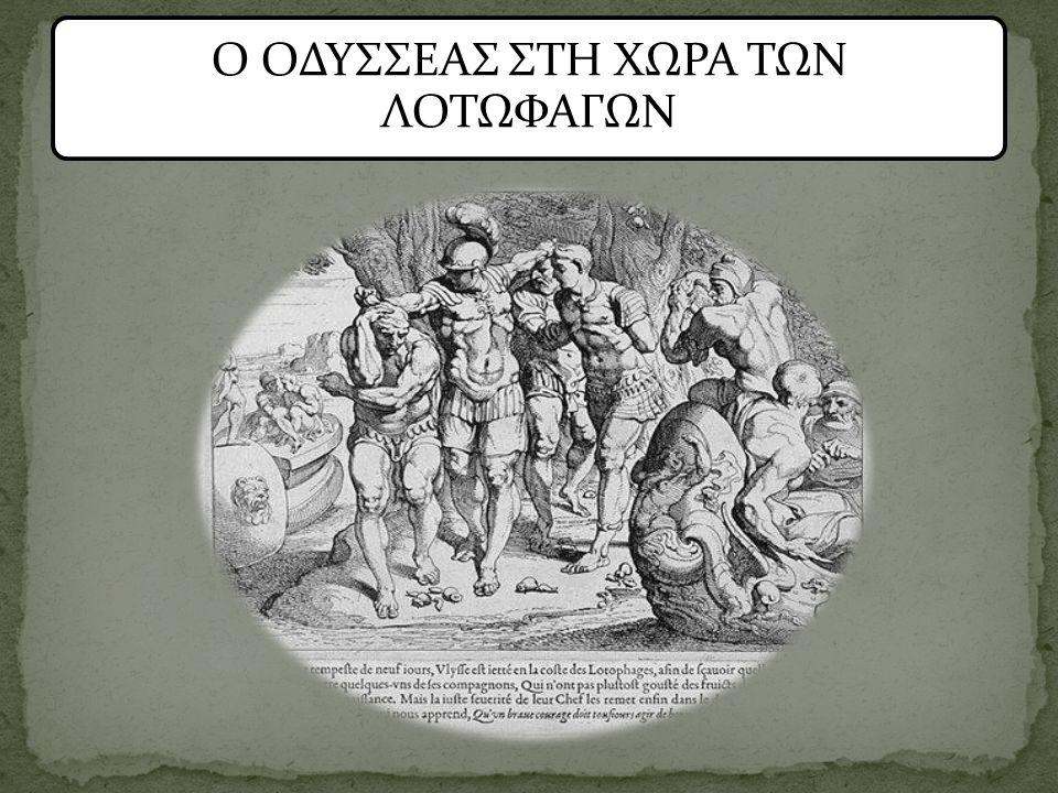 Ο ΟΔΥΣΣΕΑΣ ΣΤΗ ΧΩΡΑ ΤΩΝ ΛΟΤΩΦΑΓΩΝ
