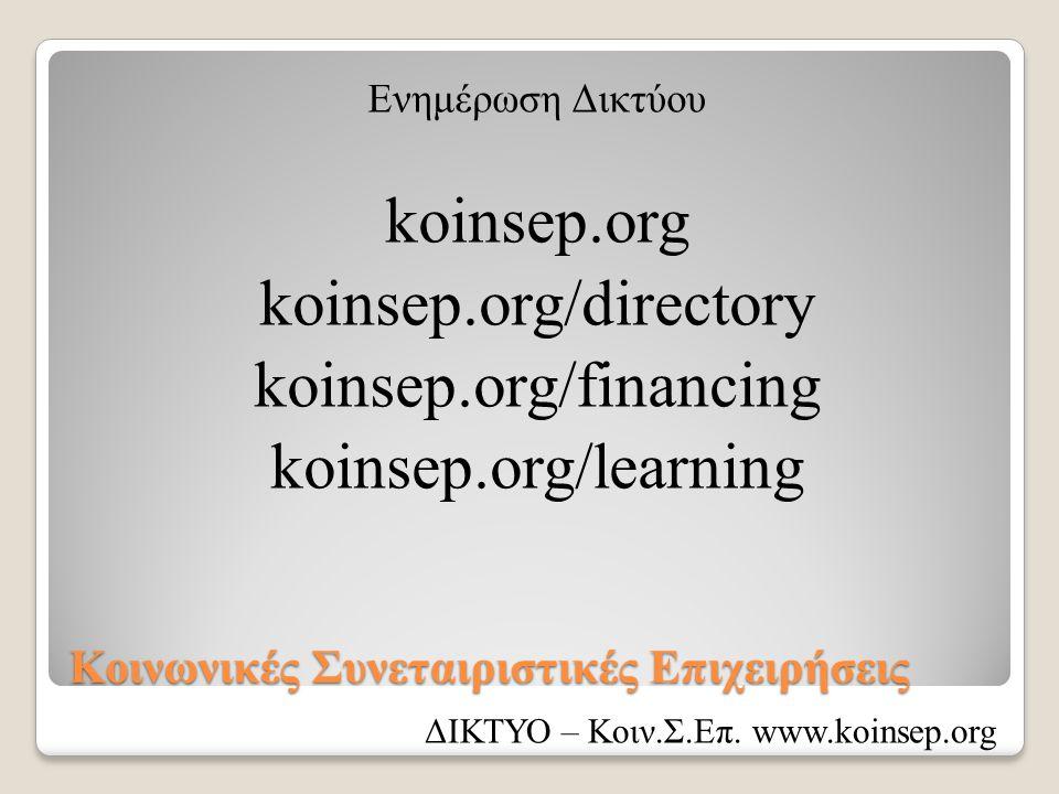 Κοινωνικές Συνεταιριστικές Επιχειρήσεις Ενημέρωση Δικτύου koinsep.org koinsep.org/directory koinsep.org/financing koinsep.org/learning ΔΙΚΤΥΟ – Κοιν.Σ