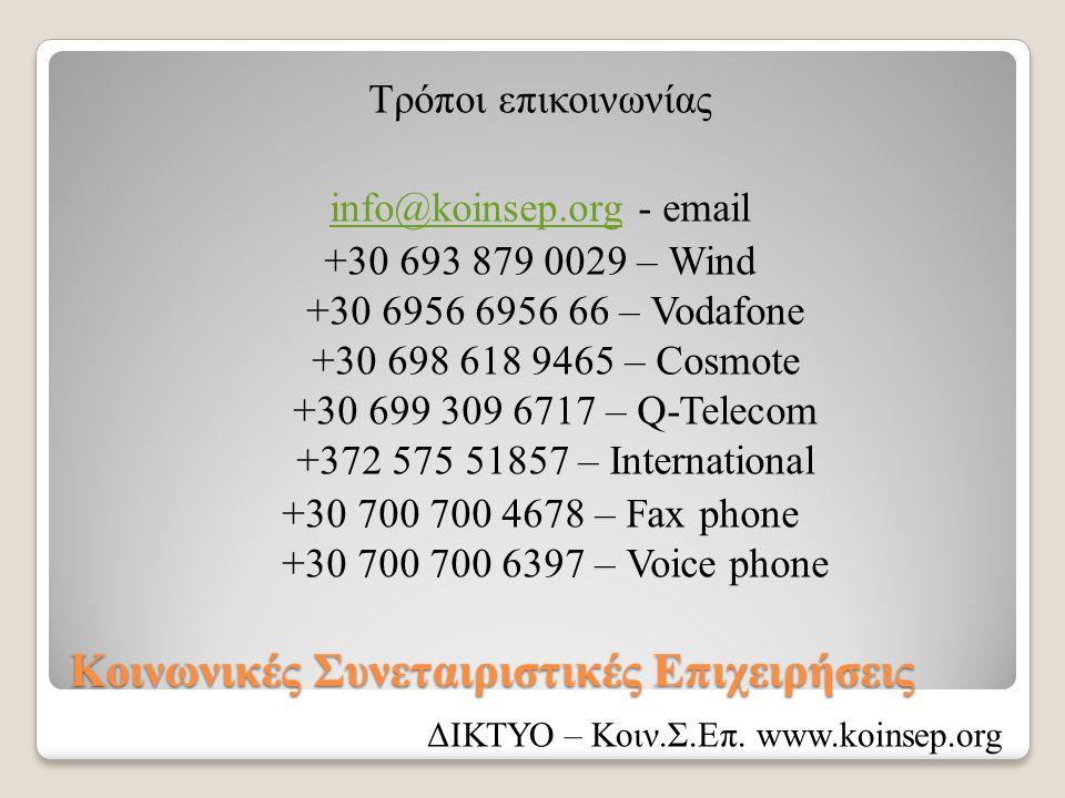 Κοινωνικές Συνεταιριστικές Επιχειρήσεις Τρόποι επικοινωνίας info@koinsep.orginfo@koinsep.org - email +30 693 879 0029 – Wind +30 6956 6956 66 – Vodafo