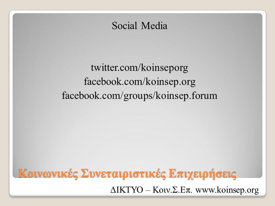 Κοινωνικές Συνεταιριστικές Επιχειρήσεις Social Media twitter.com/koinseporg facebook.com/koinsep.org facebook.com/groups/koinsep.forum ΔΙΚΤΥΟ – Κοιν.Σ