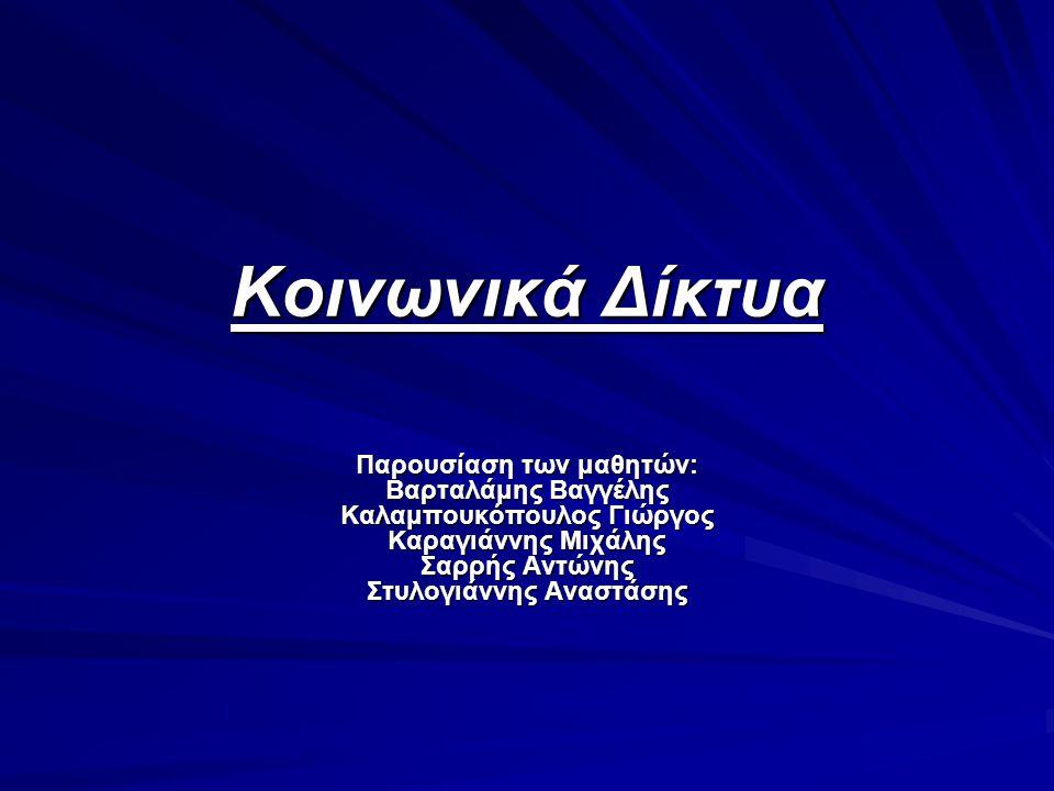 Κοινωνικά Δίκτυα Παρουσίαση των μαθητών: Βαρταλάμης Βαγγέλης Καλαμπουκόπουλος Γιώργος Καραγιάννης Μιχάλης Σαρρής Αντώνης Στυλογιάννης Αναστάσης