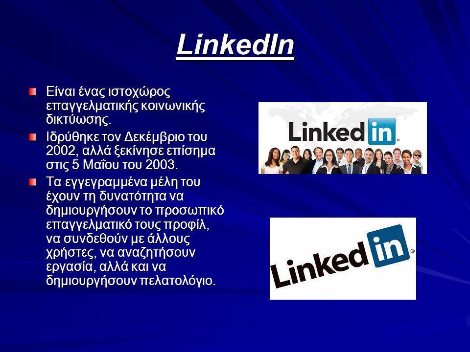 LinkedIn Είναι ένας ιστοχώρος επαγγελματικής κοινωνικής δικτύωσης. Ιδρύθηκε τον Δεκέμβριο του 2002, αλλά ξεκίνησε επίσημα στις 5 Μαΐου του 2003. Τα εγ