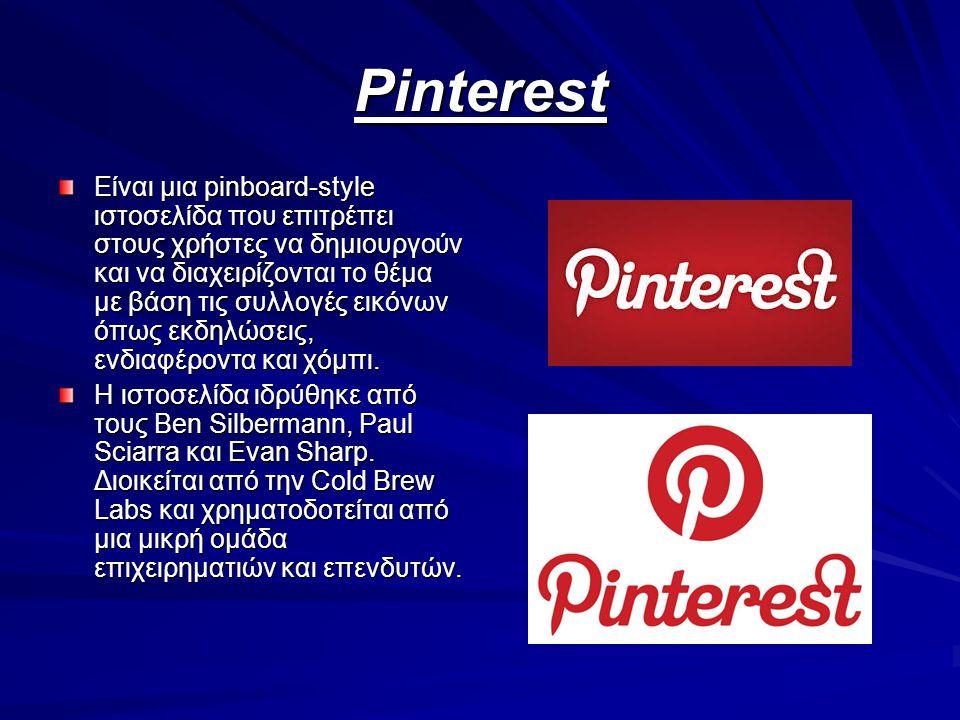 Pinterest Είναι μια pinboard-style ιστοσελίδα που επιτρέπει στους χρήστες να δημιουργούν και να διαχειρίζονται το θέμα με βάση τις συλλογές εικόνων όπ