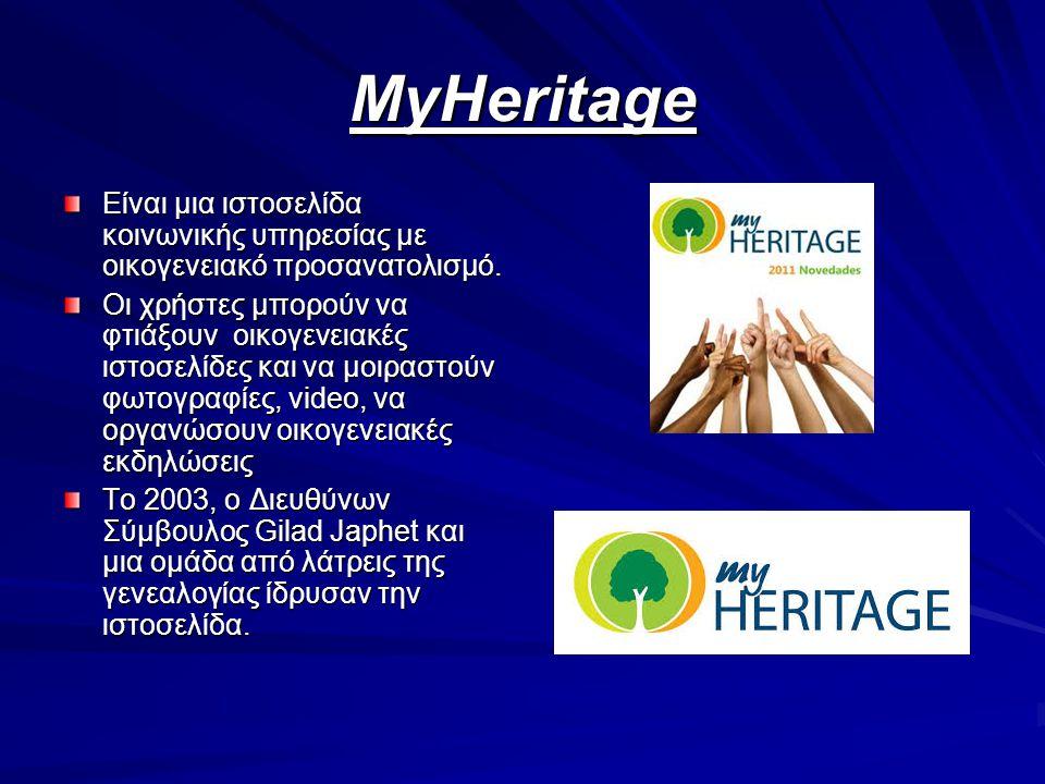 MyHeritage Είναι μια ιστοσελίδα κοινωνικής υπηρεσίας με οικογενειακό προσανατολισμό. Οι χρήστες μπορούν να φτιάξουν οικογενειακές ιστοσελίδες και να μ