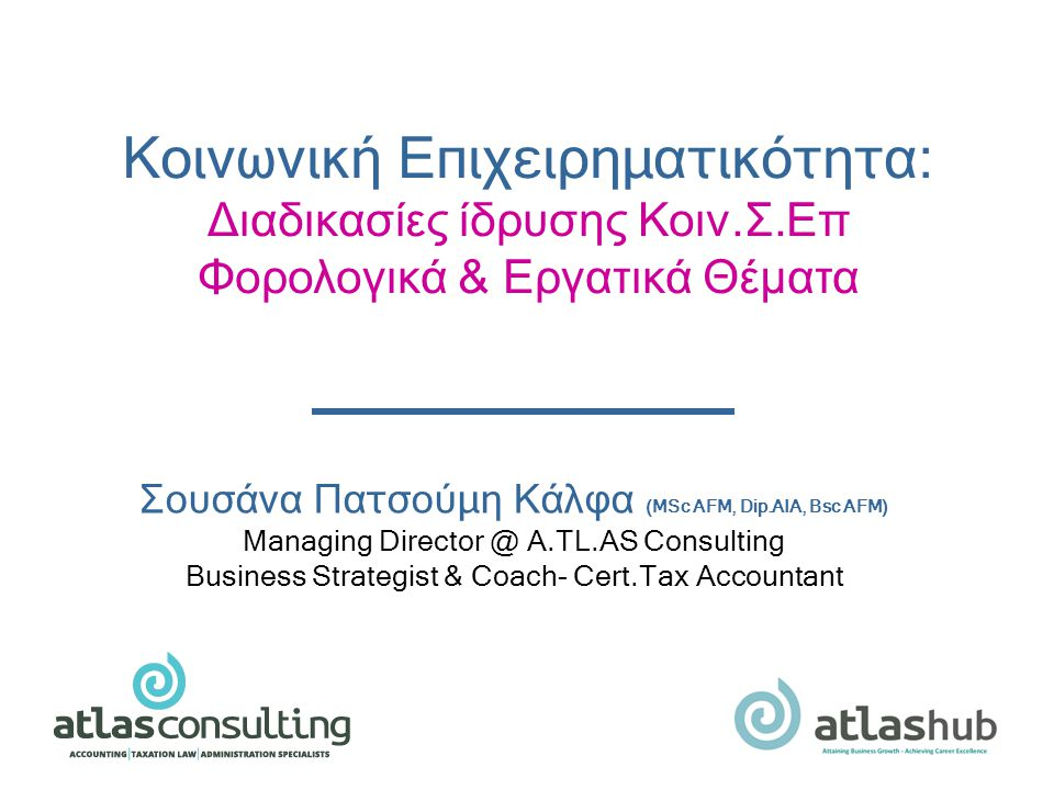 Σουσάνα Πατσούμη Κάλφα (MSc AFM, Dip.AIA, Bsc AFM) Managing Director @ Α.TL.AS Consulting Business Strategist & Coach- Cert.Tax Accountant Κοινωνική Ε